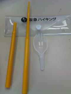 フォークプーン付携帯箸セット
