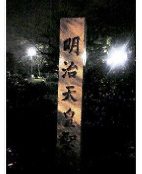明治天皇ナニガシの碑