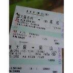 乗車券の券面上の表記