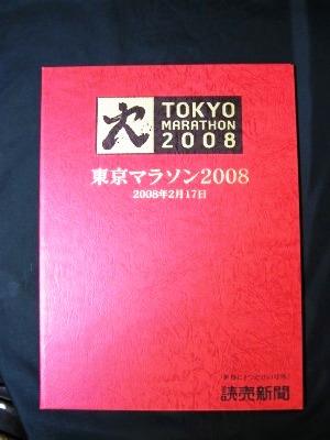 Tokyomarathon2008gougai_1