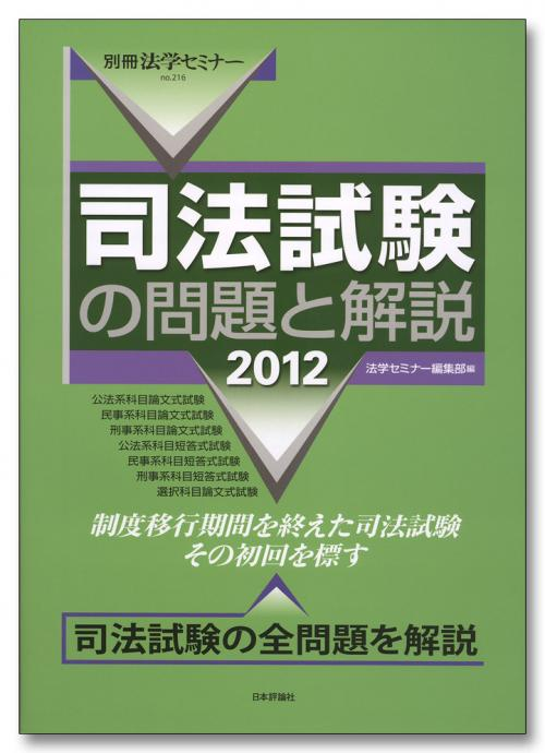 Bessatsuhousemi2012