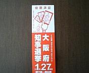 大阪府知事選挙日